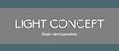 Лого Light Concept