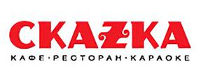 Логотип ресторана Скаzка